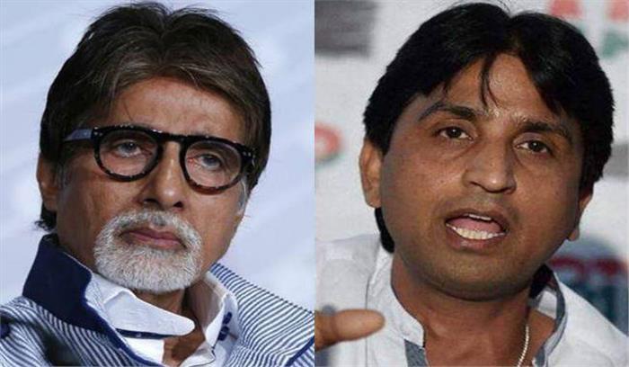 अमिताभ बच्चन ने कुमार विश्वास को भेजा नोटिस, जानें क्या है मामला