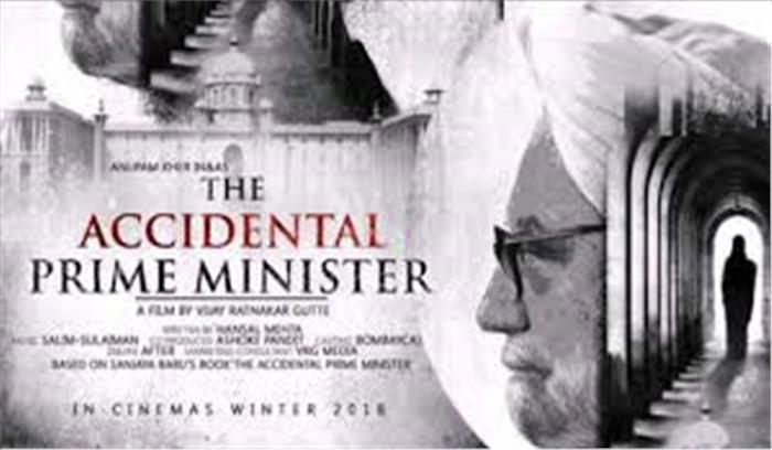 एक बार फिर से कांग्रेस-भाजपा में मच सकता है घमासान, 'द एक्सीडेंट प्राइम मिनिस्टर' का ट्रेलर हुआ रिलीज