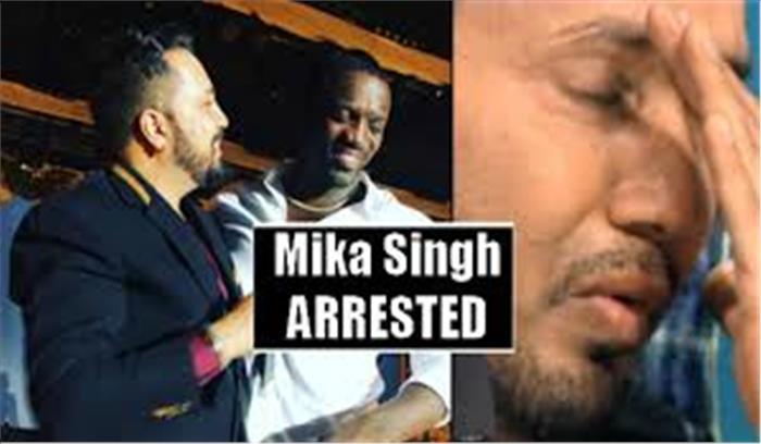 बाॅलीवुड सिंगर मीका सिंह को दुबई पुलिस ने लिया हिरासत में, नाबालिग ने लगाया यौन शोषण का आरोप
