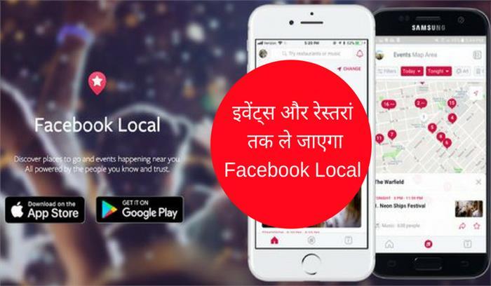 फेसबुक ने फिर से लाॅन्च किया 'लोकल एप', स्थानीय रोजगार को मिलेगा बढ़ावा
