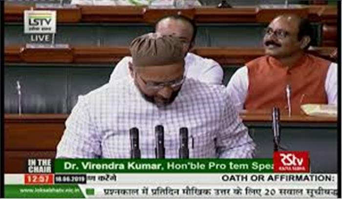 संसद में असदुद्दीन ओवैसी शपथ लेने उठे तो भाजपा सांसदों ने लगाए जय श्रीराम -वंदे मातरम के नारे