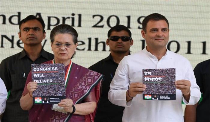 सोनिया गांधी की नाराजगी का खुलासा , घोषणापत्र में राहुल की फोटो से नाराज, लगाई कमेटी सदस्य को जमकर फटकार