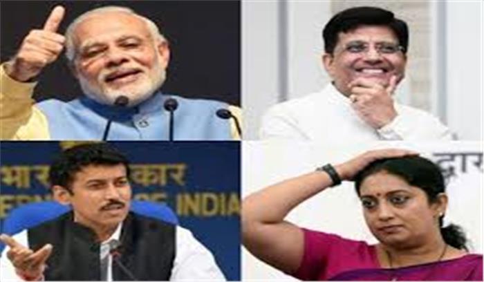 मोदी मंत्रिमंडल में हुआ बड़ा फेरबदल, पीयूष गोयल को वित्त मंत्रालय का अतिरिक्त भार, राठौर को स्वतंत्र प्रभार
