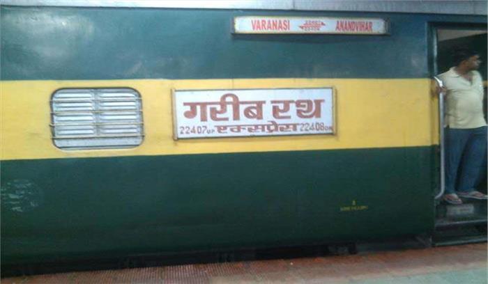 रेलयात्रियों को जोर का झटका - अब नहीं होगा AC ट्रेनों में सस्ता सफर , रेलवे बंद कर रहा है गरीब रथ ट्रेन