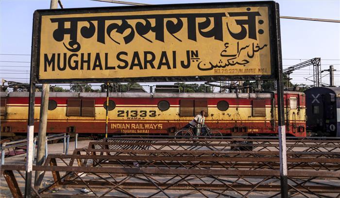 मुगलसराय स्टेशन को मिलेगा नया नाम, केंद्र ने योगी सरकार के प्रस्ताव को दी मंजूरी