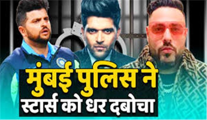 मुंबई के क्लब से सुरेश रैना - गुरु रंधावा , बादशाह- सुजैन खान समेत कई सेलेब्स गिरफ्तार , जानें क्या है पूरा माजरा
