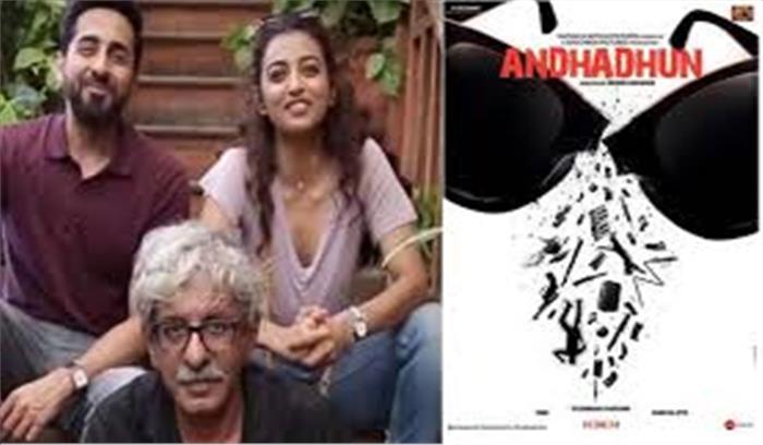 66वें राष्ट्रीय फिल्म पुरस्कारों का ऐलान , अंधाधुंध को सर्वश्रेष्ठ हिंदी फिल्म , उत्तराखंड को सबसे film friendly स्टेट का खिताब