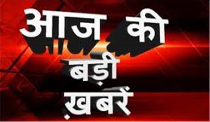 देश दुनिया LIVE1:30 PM- कोरोना से लेकर बंगाल चुनावों तक की हर बड़ी खबर एक नजर में एक लाइन में