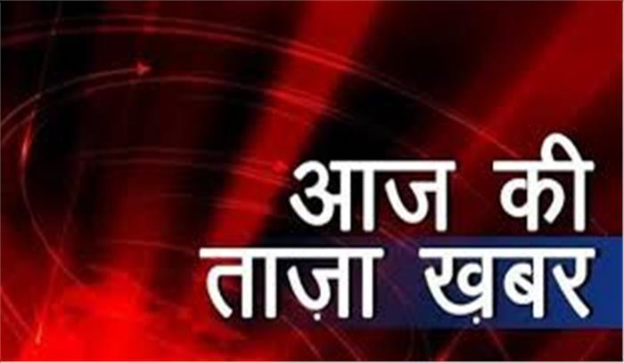 देश- दुनिया @2.00 PM - दिल्ली में खुला ऑक्सीजन बैंक ,पढ़े सभी बड़ी खबरें एक नजर में एक लाइन में
