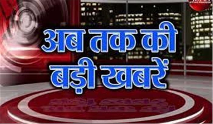 देश की सभी बड़ी खबरें@1.30 PM , खबरें एक नजर में एक लाइन में
