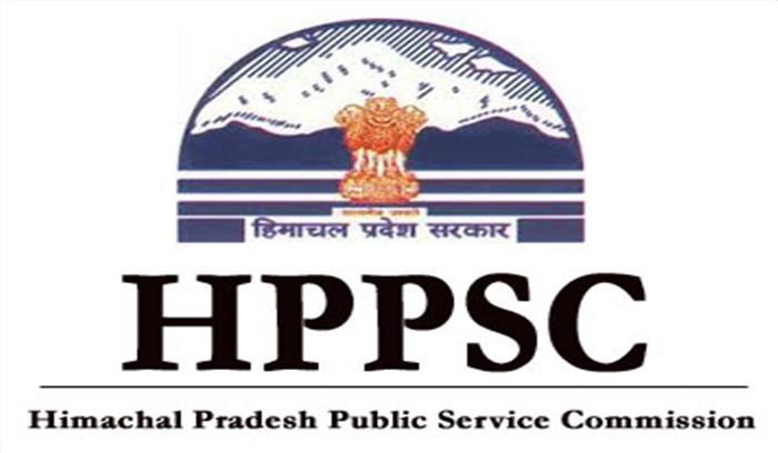 हिमाचल प्रदेश लोक सेवा आयोग दे रहा स्नातकों को नौकरी के मौके, जल्दी करें आवेदन