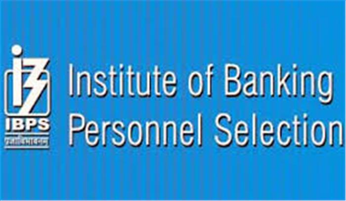 बैंक में नौकरी करने के इच्छुक नौजवानों के लिए बेहतरीन मौका, जानें कैसे कर सकते हैं आवेदन
