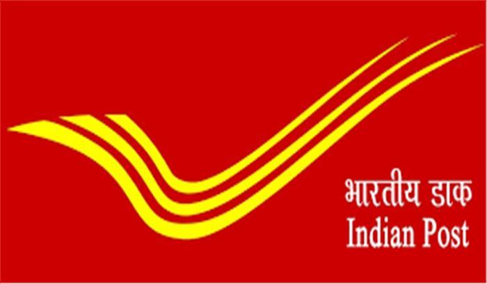भारतीय डाक विभाग में 10वीं पास नौजवानों के लिए नौकरी के अवसर, जल्दी करें आवेदन