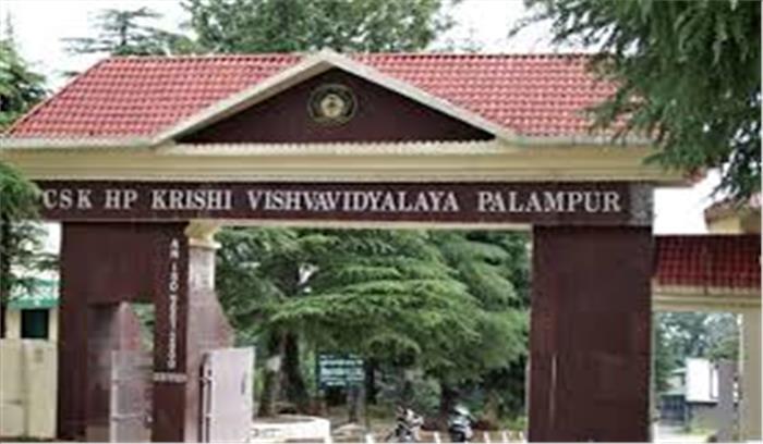 हिमाचल प्रदेश कृषि विश्वविद्यालय में विज्ञान से 12वीं पास छात्रों के लिए नौकरी के मौके