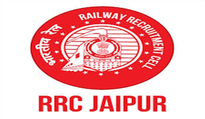 राजस्थान में 10वीं पास नौजवानों के लिए रेलवे में नौकरी पाने का मौका, करें आवेदन