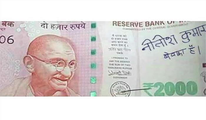 सोनम गुप्ता बेवफा नहीं थी ...बेवफा तो नीतीश कुमार निकले