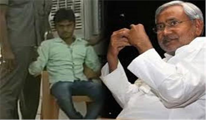 जदयू छात्र समागम में नीतीश कुमार पर युवक ने फेंकी चप्पल, सुरक्षाकर्मियों ने किया गिरफ्तार