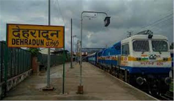 देहरादून आने वाले रेल यात्रियों को मिलेगे पहले से ज्यादा आरक्षित टिकट , इस बदलाव के चलते बढ़ी सुविधा