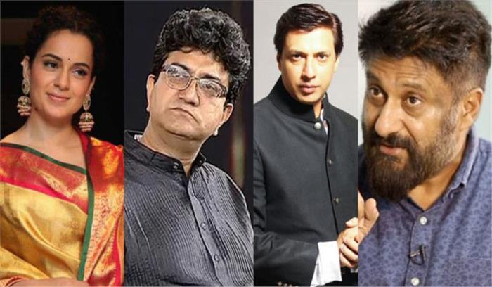 मधुर भंडारकर - कंगना - प्रसून जोशी समेत 61 दिग्गजों का PM मोदी पर