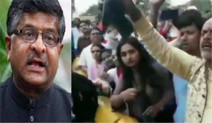 breaking news - रविशंकर प्रसाद - rk सिन्हा के समर्थक पटना एयरपोर्ट पर भिड़े  go back के लगे नारे