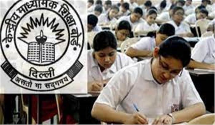 CBSE Exam - 10वीं की परीक्षाएं रद्द , 12वीं की परीक्षाएं टाल दी गईं , पीएम की बैठक के बाद सरकार का फैसला