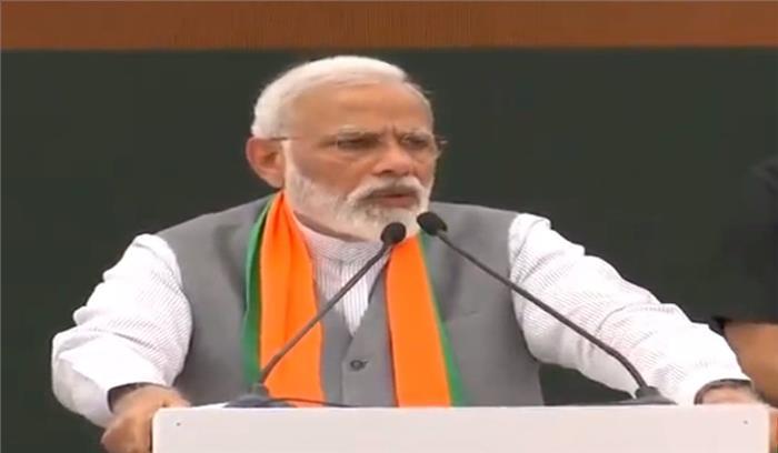 PM मोदी LIVE - हमारे संकल्प पत्र में जन-मन की बात , राष्ट्रवाद हमारी प्रेरणा , अंतोदय हमारा दर्शन और सुशासन हमारा मंत्र