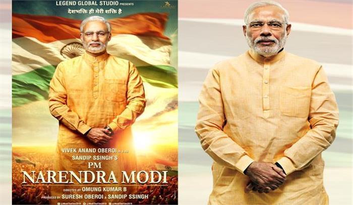 चुनाव आयोग ने पीएम मोदी की बायोपिक पर लगाई रोक , चुनावों को प्रभावित करने वाली सभी फिल्मों की रिलीज प्रभावित