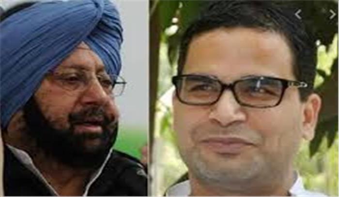 प्रशांत किशोर 1 रुपये सैलरी पर बने CM अमरिंदर के सलाहकार , पंजाब चुनाव के लिए बनाएंगे कांग्रेस की रणनीति