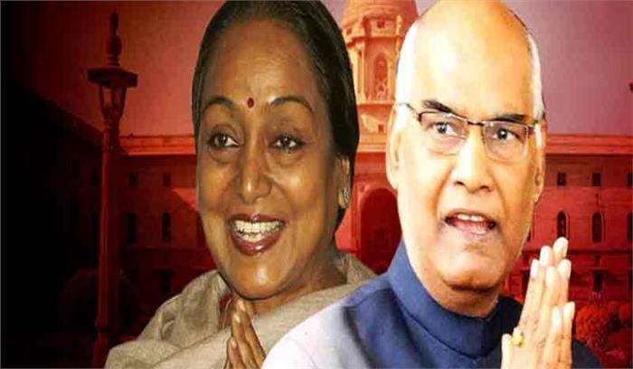 देश के प्रथम नागरिक पद के लिए मतदान आज, रामनाथ गोविंद और मीरा कुमार के बीच होगा मुकाबला