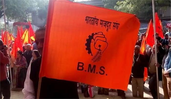 मोदी सरकार के खिलाफ भारतीय मजदूर संघ का प्रदर्शन, 5 लाख मजदूर करेंगे संसद तक मार्च