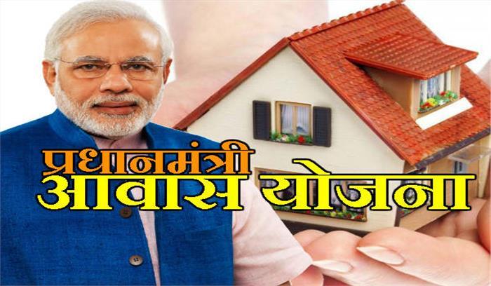 प्रधानमंत्री आवास योजना में नहीं उठा पाएंगे अवैध रूप से लाभ, कड़ी सुरक्षा की तैयारी
