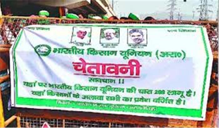 किसानों ने संशोधित प्रस्ताव भी ठुकराया , राहुल गांधी के नेतृत्व में विपक्ष के नेता राष्ट्रपति भवन तक मार्च निकालेंगे