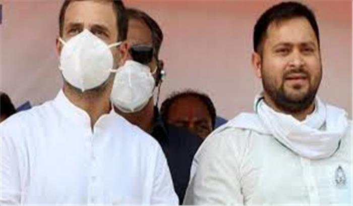 बिहार विधानसभा चुनाव LIVE - राहुल गांधी के किया ट्वीट , विरोध जता रही भाजपा जा सकती है चुनाव आयोग के पास
