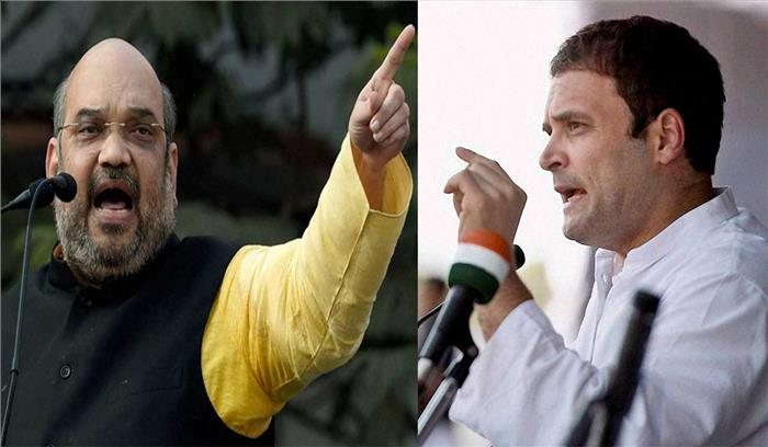 राहुल गांधी पर अमित शाह ने कसा तंज, कहा बापू के सपने को पूरा कर रहे हैं कांग्रेस उपाध्यक्ष