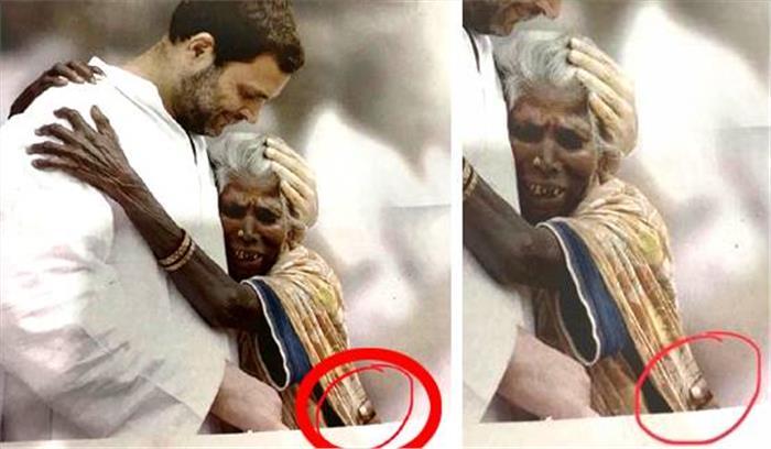 राहुल गांधी के साथ बुजुर्ग की फोटो में रहस्मयी अंगुलियां , कांग्रेस अध्यक्ष के ट्रोल होने पर सामने आई सच्चाई