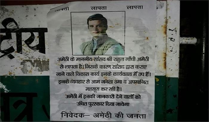 अमेठी में लगे राहुल गांधी के लापता होने के पोस्टर, कांग्रेस ने बताया विरोधियों की साजिश