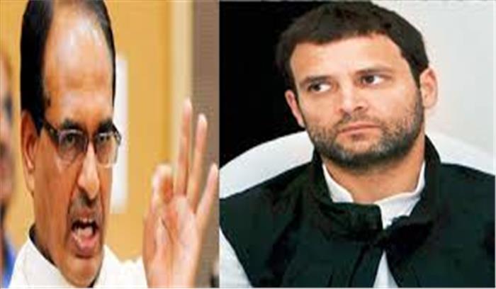 राहुल गांधी के द्वारा बेटे पर आरोप लगाने से बिफरे शिवराज, करेंगे मानहानि का मुकदमा