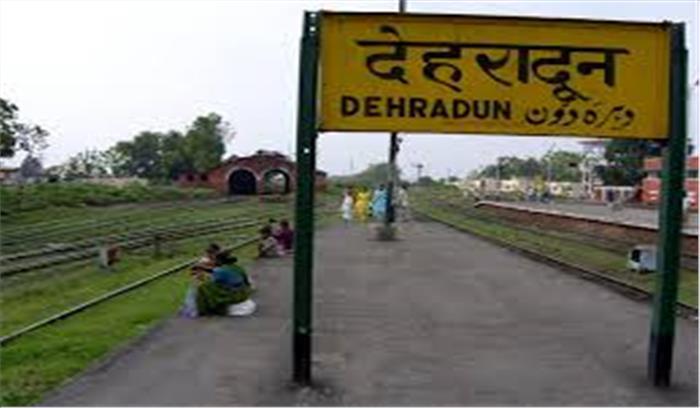 यात्रीगण कृप्या ध्यान दें, 5 नवंबर से चार दिनों तक देहरादून नहीं जाएगी ट्रेन, जानें क्या है वजह