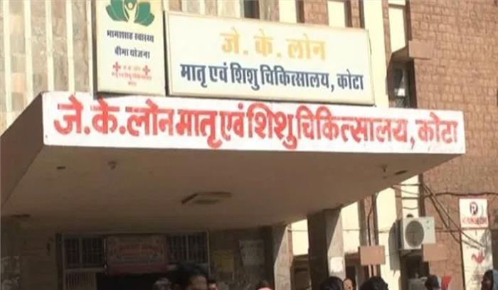 LIVE - कोटा में नवजातों के मरने का आंकड़ा 102 पर पहुंचा , सत्ता पक्ष - विपक्ष में आरोप प्रत्यारोप का दौर जारी