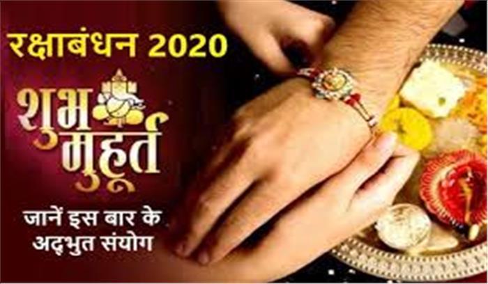Raksha Bandhan 2020 - जानें रक्षाबंधन मनाने का शुभ मुहूर्त , भूलकर भी राहूकाल में न बांधे राखी, ऐसी राखी न खरीदें