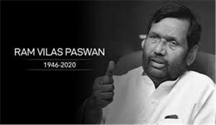राजनीति के मौसम विज्ञानी थे राम विलास पासवान , सियासी मैदान पर बनाया था विश्व रिकॉर्ड