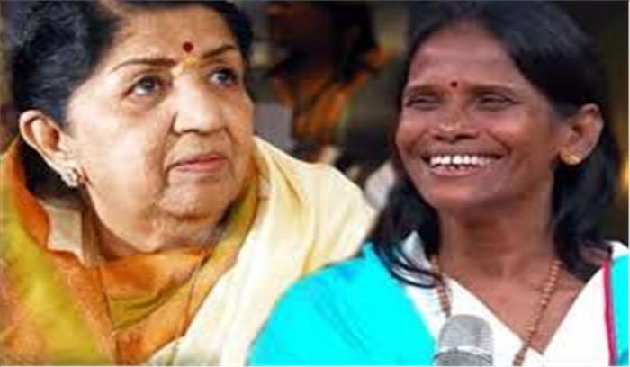 रानू मंडल पर स्वर कोकिला लता मंगेशकर के बयान से भड़के प्रशंसक , कहा -लगता है लता दीदी को जलन हो रही है