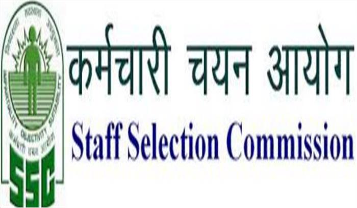 एसएससी ने निकाली हैं कई पदों पर भर्तियां, ऐसे करें आवेदन