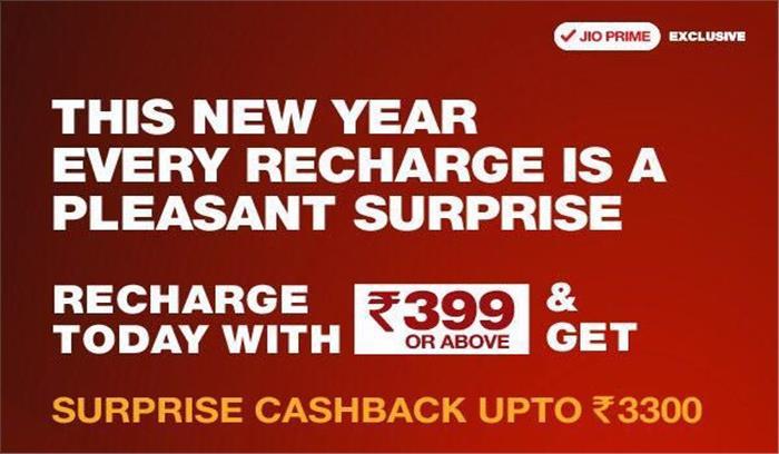 जियो अपने ग्राहकों के लिए लाया 'सरप्राइज कैशबैक आॅफर', 399 रुपये के रिचार्ज पर पाएं 3300 रुपये का कैशबैक