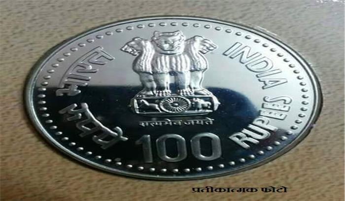 नए नोटों के बाद RBI अब जारी करेगा 100 रुपये का सिक्का, जानें क्या हैं खूबियां