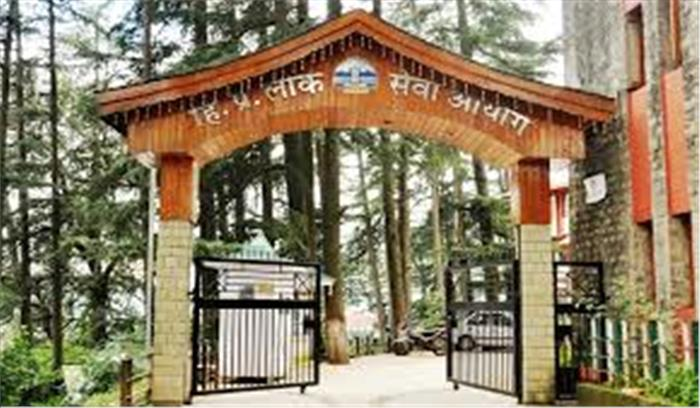 उच्च शिक्षा प्राप्त नौजवानों के लिए नौकरी का सुनहरा मौका, हिमाचल प्रदेश लोक सेवा आयोग ने मंगाए सैकड़ों आवेदन