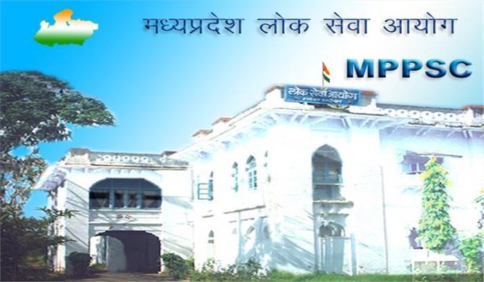 मध्य प्रदेश लोक सेवा आयोग ने मंगाए कई पदों के लिए आवेदन, 8 जनवरी तक करें आवेदन
