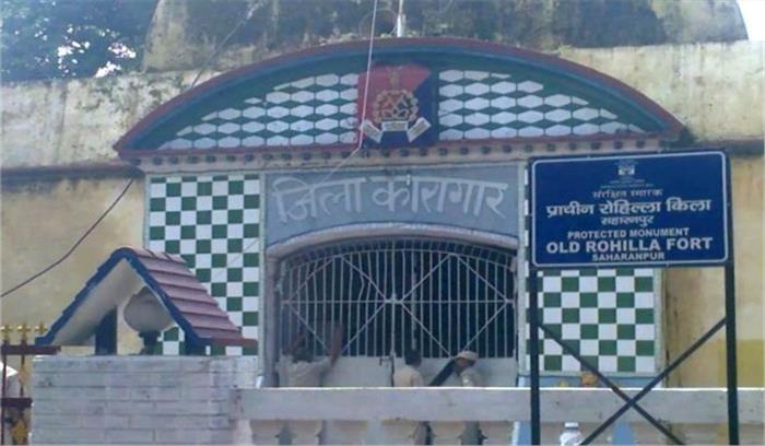 पुरातत्त्व विभाग ने सहारनपुर जेल को बताया ऐतिहासिक धरोहर, खाली करने का दिया नोटिस
