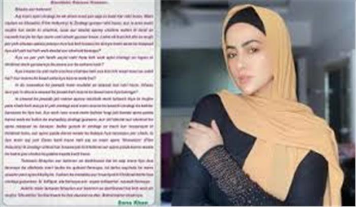 सना खान ने प्रशंसकों को दिया झटका , इस्लाम के नाम पर छोड़ी ग्लैमर इंडस्ट्री ,अब करेंगी इंसानियत की खिदमत