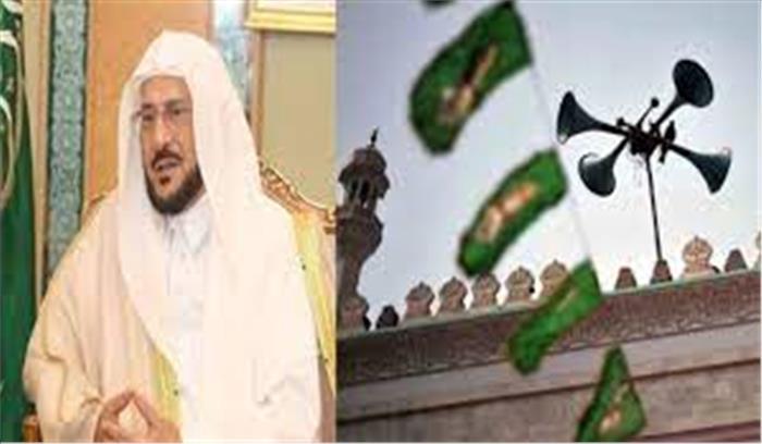 सऊदी में मस्जिदों पर लगे लाउडस्पीकरों की आवाज कम करने के आदेश , मंत्री बोले - नमाजी अजान का इंतजार न करें , पहले पहुंंचे